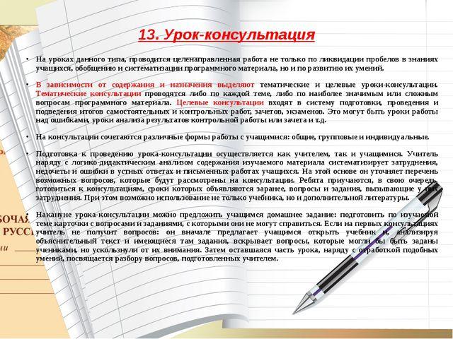 13. Урок-консультация На уроках данного типа, проводится целенаправленная раб...