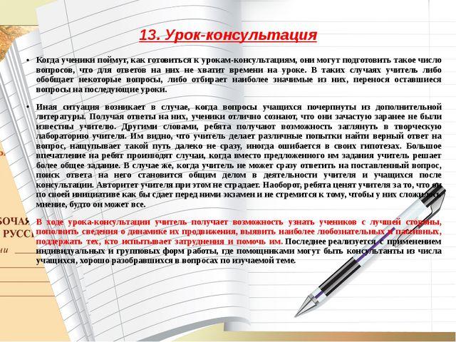 13. Урок-консультация Когда ученики поймут, как готовиться к урокам-консульта...