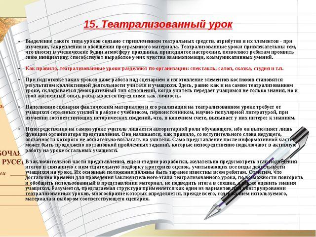 d9ac92470b80 Театрализованный урок Выделение такого типа уроков связано с привлечением.