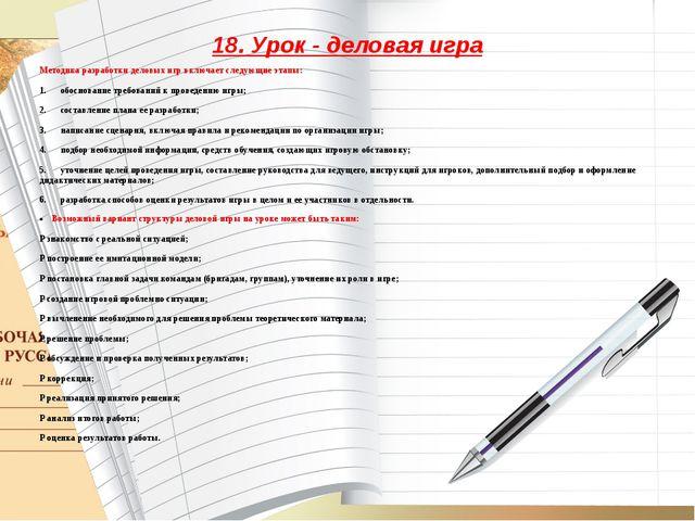 18. Урок - деловая игра Методика разработки деловых игр включает следующие эт...