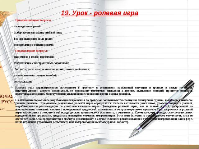 19. Урок - ролевая игра Организационные вопросы: -распределение ролей; -в...