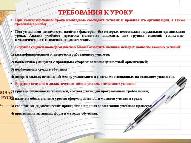 ТРЕБОВАНИЯ К УРОКУ При конструировании урока необходимо соблюдать условия и п...