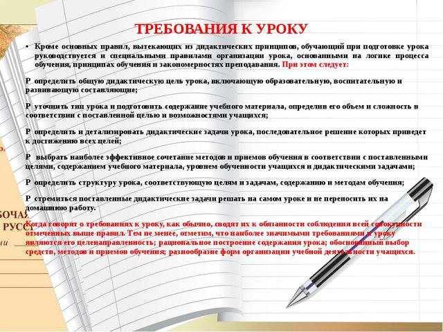 ТРЕБОВАНИЯ К УРОКУ Кроме основных правил, вытекающих из дидактических принцип...