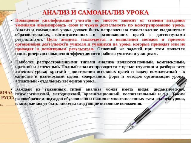 АНАЛИЗ И САМОАНАЛИЗ УРОКА Повышение квалификации учителя во многом зависит от...