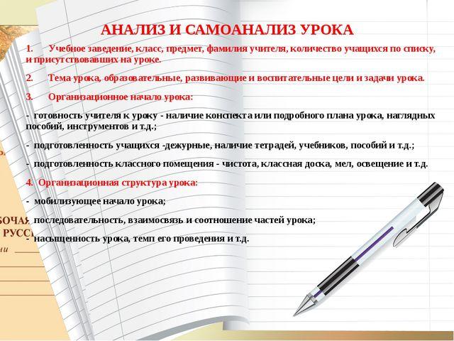 АНАЛИЗ И САМОАНАЛИЗ УРОКА 1.Учебное заведение, класс, предмет, фамилия...
