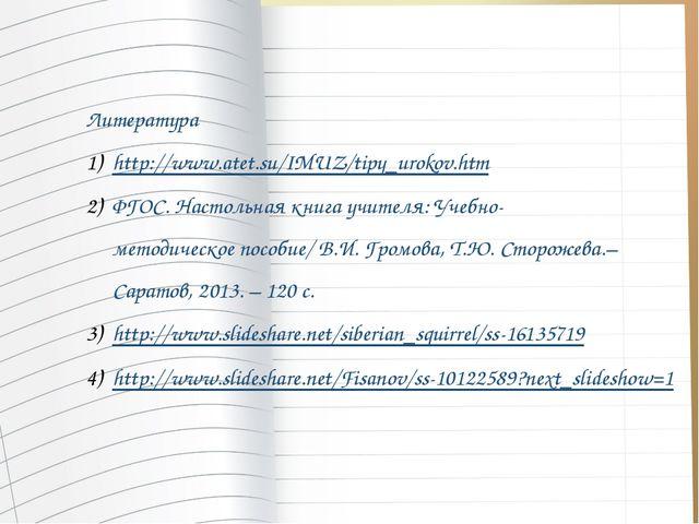 Литература http://www.atet.su/IMUZ/tipy_urokov.htm ФГОС. Настольная книга учи...