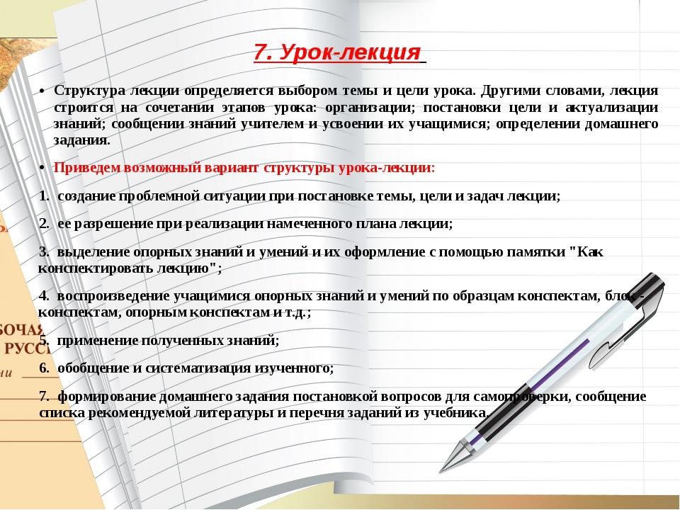 7. Урок-лекция Структура лекции определяется выбором темы и цели урока. Друг...