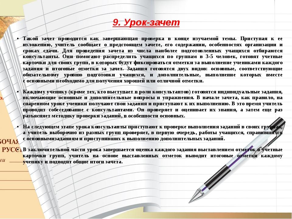 9. Урок-зачет Такой зачет проводится как завершающая проверка в конце изучаем...