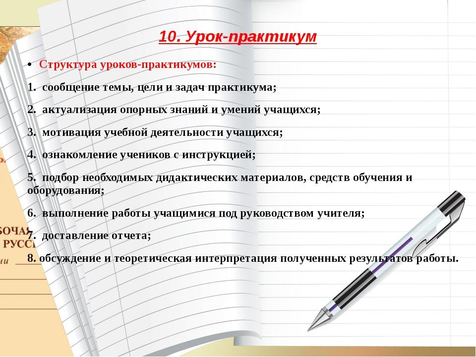 10. Урок-практикум Структура уроков-практикумов: 1.сообщение темы, цели и з...