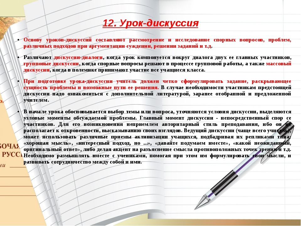 12. Урок-дискуссия Основу уроков-дискуссий составляют рассмотрение и исследов...