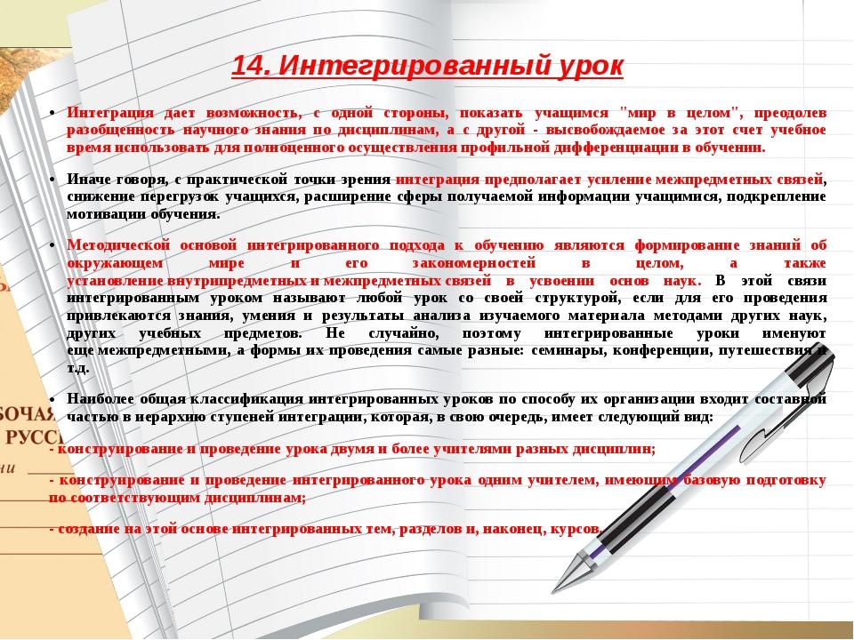 14. Интегрированный урок Интеграция дает возможность, с одной стороны, показа...