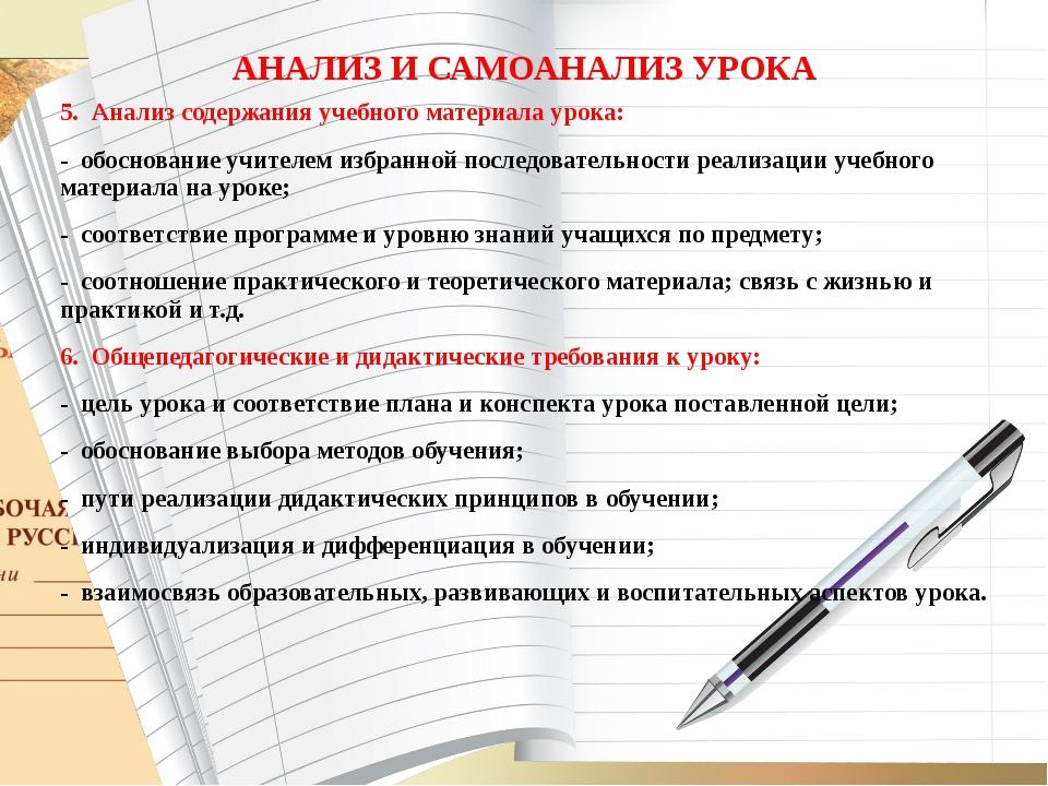 АНАЛИЗ И САМОАНАЛИЗ УРОКА 5.Анализ содержания учебного материала урока: -...