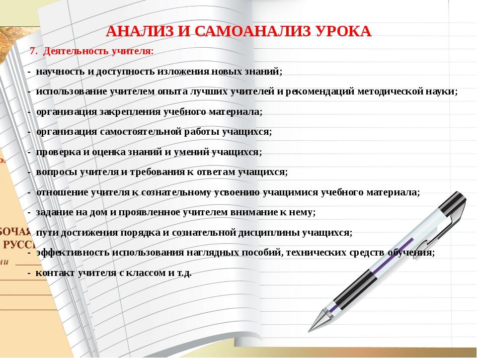 АНАЛИЗ И САМОАНАЛИЗ УРОКА 7.Деятельность учителя: -научность и доступнос...