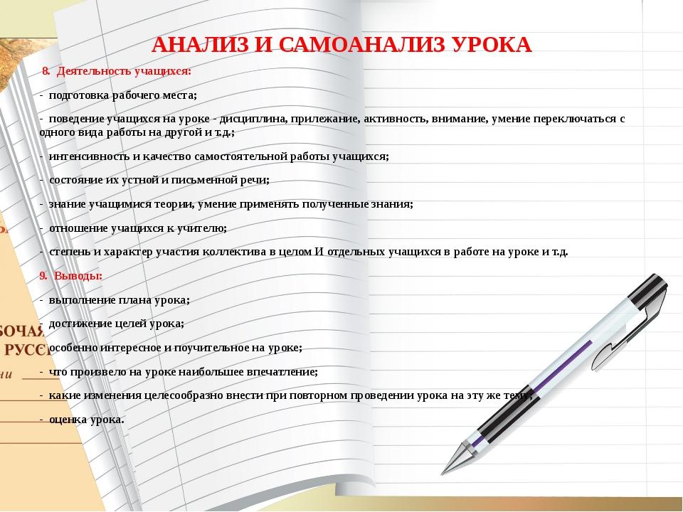 АНАЛИЗ И САМОАНАЛИЗ УРОКА 8.Деятельность учащихся: -подготовка рабочего...