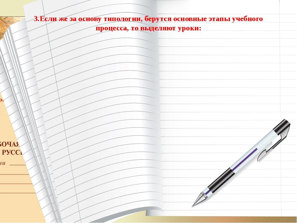 3.Если же за основу типологии, берутся основные этапы учебного процесса, то в...