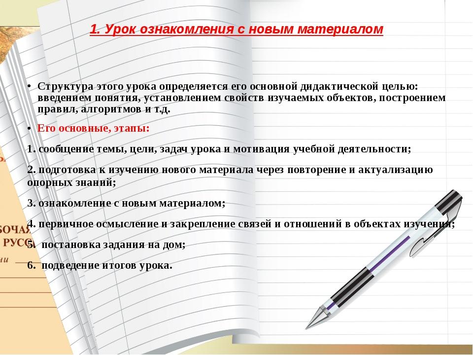 1. Урок ознакомления с новым материалом  Структура этого урока определяется...