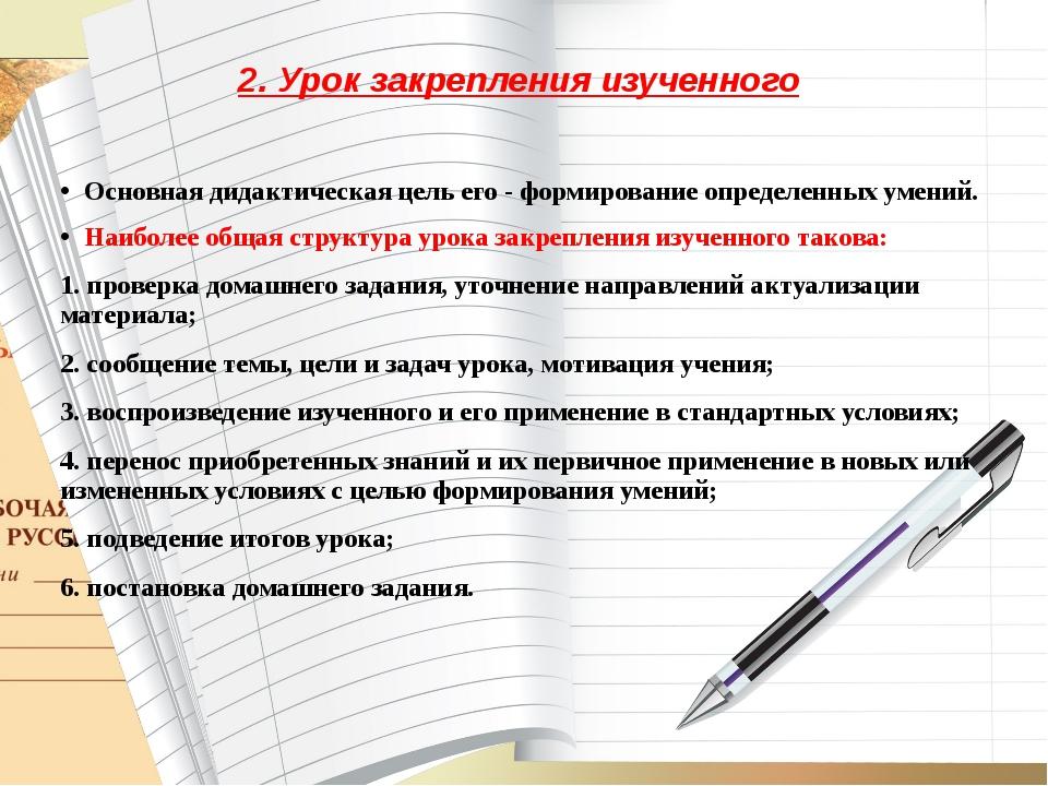 2. Урок закрепления изученного Основная дидактическая цель его - формировани...