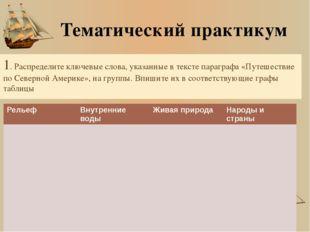 Тематический практикум 1. Распределите ключевые слова, указанные в тексте пар