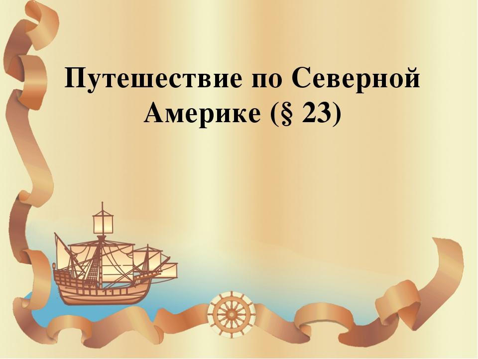 Путешествие по Северной Америке (§ 23)
