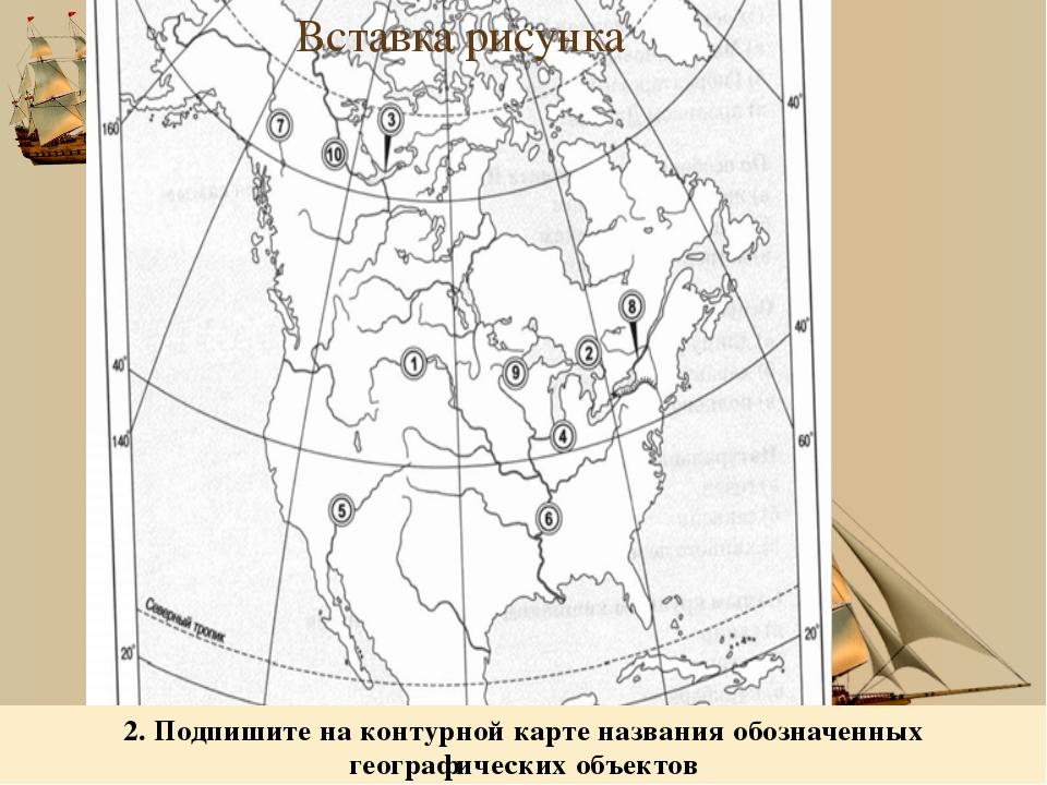 2. Подпишите на контурной карте названия обозначенных географических объектов