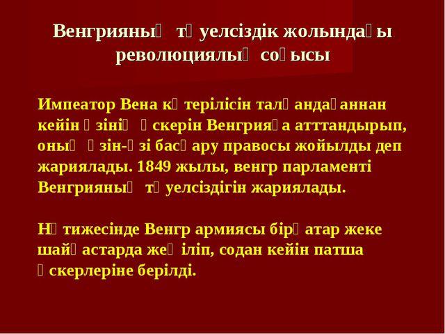 Венгрияның тәуелсіздік жолындағы революциялық соғысы Импеатор Вена көтерілісі...