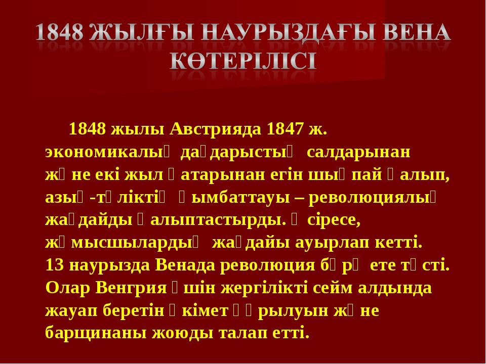1848 жылы Австрияда 1847 ж. экономикалық дағдарыстың салдарынан және екі жыл...