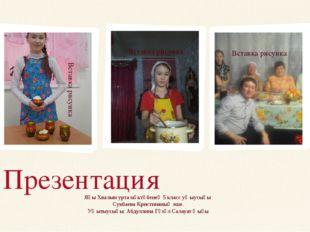 Яңы Хвалын урта мәктәбенең 5 класс уҡыусыһы Сукбаева Кристинаның эше. Уҡытыус