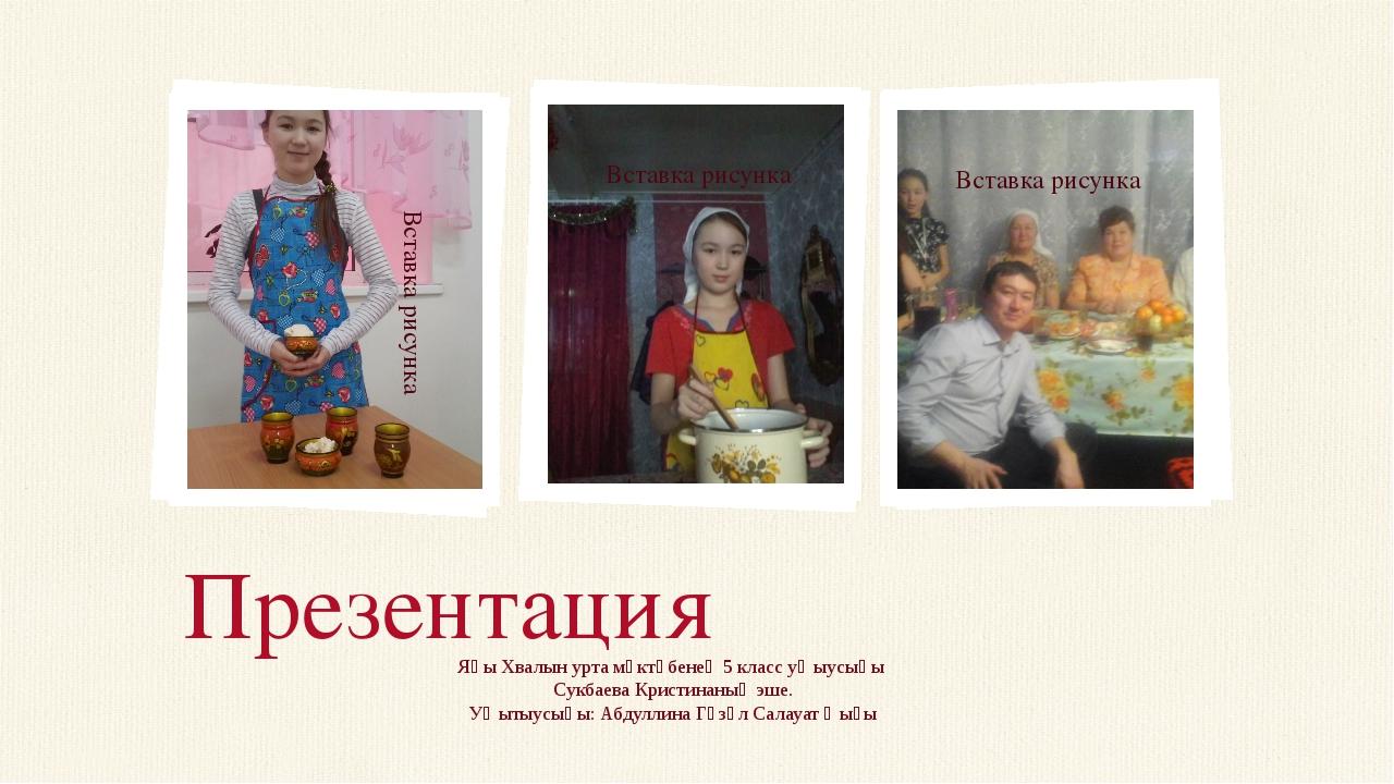 Яңы Хвалын урта мәктәбенең 5 класс уҡыусыһы Сукбаева Кристинаның эше. Уҡытыус...
