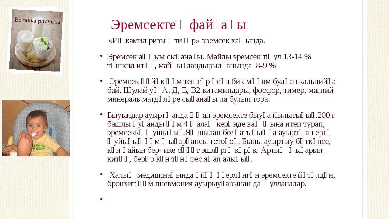 Эремсектең файҙаһы «Иң камил ризыҡ тиҙәр» эремсек хаҡында. Эремсек аҡһым сығ...
