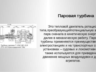 Паровая турбина Это тепловой двигатель ротационного типа,преобразующийпотенц