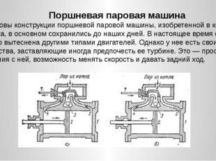Поршневая паровая машина Основы конструкции поршневой паровой машины, изобрет