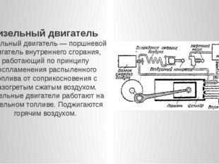 Дизельный двигатель Дизельный двигатель — поршневой двигатель внутреннего сг