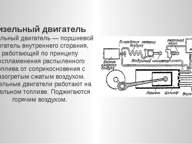 Дизельный двигатель Дизельный двигатель — поршневой двигатель внутреннего сг...