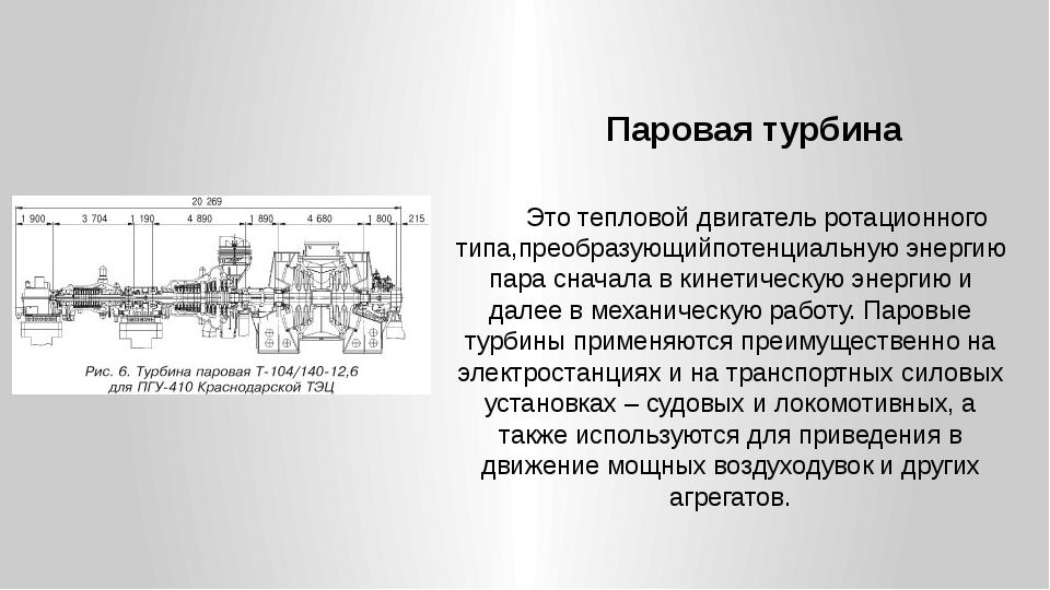 Паровая турбина Это тепловой двигатель ротационного типа,преобразующийпотенц...