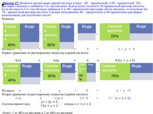 Серная кислота Вода 40% Серная кислота Вода 60% Вода Серная кислота Вода 20%