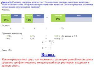 Вещество Вода 15% Вещество Вода 19% Вещество Вода P%
