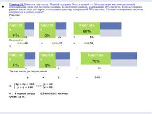 Кислота P% Кислота q% Кислота 68% Кислота P% Кислота q% Кислота 70%