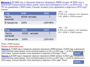 Год 2008 2009 Числожителей 40000 человек ? В процентах 100% (100+8)% Год 2009