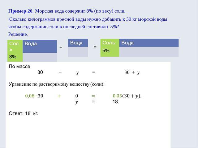 Пример 26. Морская вода содержит 8% (по весу) соли. Сколько килограммов пресн...