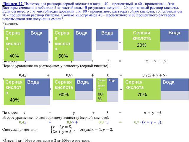 Серная кислота Вода 40% Серная кислота Вода 60% Вода Серная кислота Вода 20%...