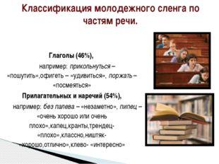 Классификация молодежного сленга по частям речи.   Глаголы (46%),  напр