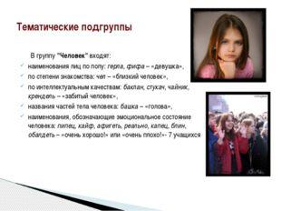 """Тематические подгруппы  В группу """"Человек"""" входят: наименования"""