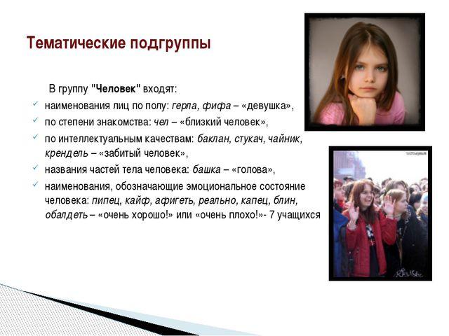 """Тематические подгруппы  В группу """"Человек"""" входят: наименования..."""