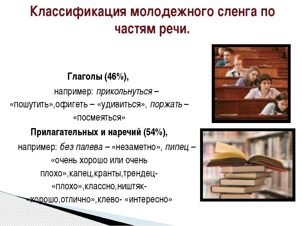 Классификация молодежного сленга по частям речи.   Глаголы (46%),  напр...