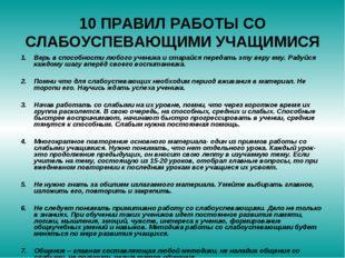 10 ПРАВИЛ РАБОТЫ СО СЛАБОУСПЕВАЮЩИМИ УЧАЩИМИСЯ Верь в способности любого учен