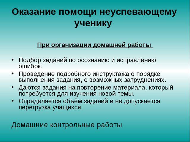 Оказание помощи неуспевающему ученику При организации домашней работы Подбор...