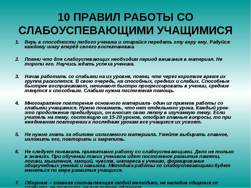 10 ПРАВИЛ РАБОТЫ СО СЛАБОУСПЕВАЮЩИМИ УЧАЩИМИСЯ Верь в способности любого учен...