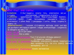 Сабақтың мақсаты: Білімділік: Сұйықтардағы электр тогы, электролиз заңын түсі