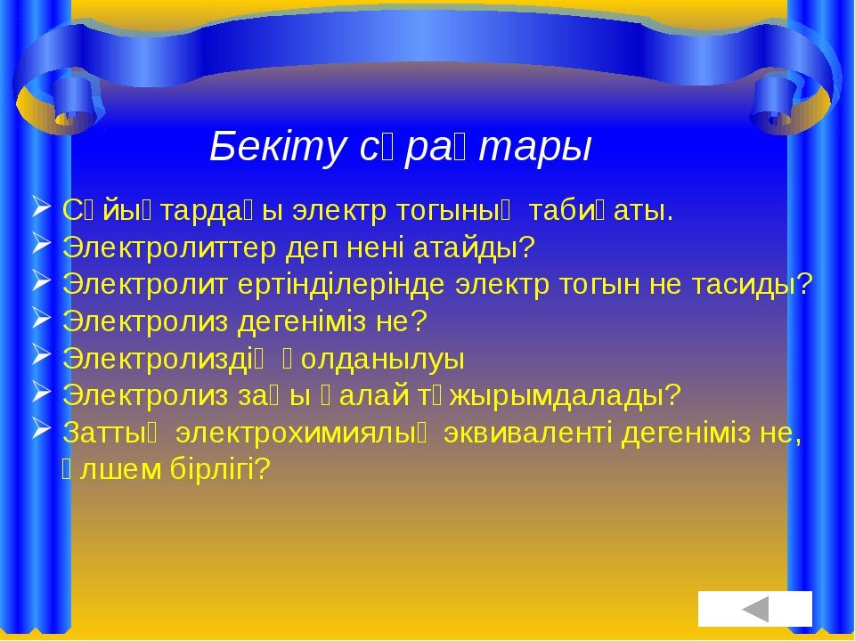 Үйге тапсырма: § 12.3 23- жаттығу (1); Фарадей туралы реферат жазу.