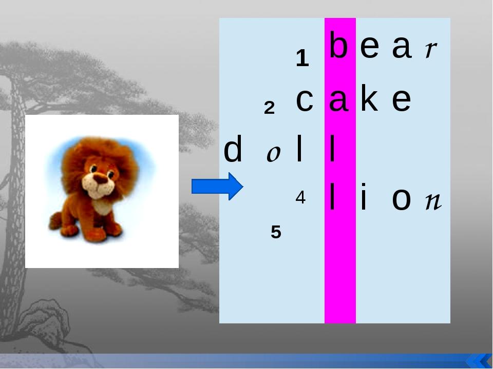 1 b e a r 2 c a k e d o l l 4 l i o n 5